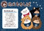忠犬もちしば - Chûken Mochishiba