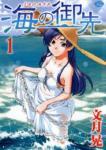 海の御先 - Umi no Misaki