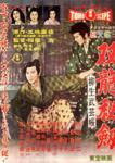 柳生武芸帳双龍秘剣 - Yagyu Bugeicho Soryu Hiken