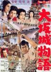 大阪城物語  - Ôsakajo monogatari