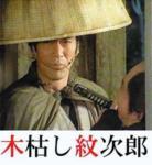 木枯し紋次郎 - kogarashi monjirô