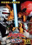 海賊戦隊ゴーカイジャーVS宇宙刑事ギャバン - Kaizoku Sentai Gokaiger vs Space Sheriff Gaban