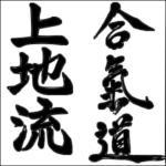 [CR] Cours de Uechi-ryû et Aikidô - 4 mars 2010