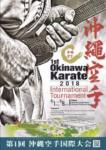 [Annonce] 1er tournoi international de Karatés d'Okinawa - 1 au 8 août 2018