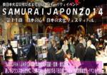 [Annonce] Samurai Japon 2014 - 2 novembre 2014