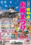 [Annonce] 福知山お城まつり二千十八年 - Okochiyama Oshiro Matsuri 2018
