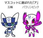 東京二千二十年の五輪のマスコット - Mascottes JO Tôkyô 2020