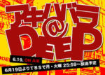 アキハバラ@DEEP - Akihabara@DEEP