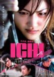 市 - Ichi