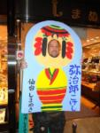 22 septembre 2015 - Shopping à Sendai
