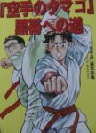空手のタマゴ黒帯への道1 - Karate no tamago: kuro obi he no michi 1