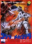 ゴジラ対メカゴジラ - Gojira Tai Mekagojira