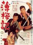 薄桜記 - Haku ou ki