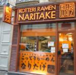 こってりらーめんなりたけ - Kotteri Ramen Naritake