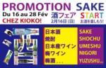 [Annonce] Promo Kioko sur les sake: du 16 au 28 février 2014