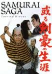 或る剣豪の生涯 - Aru kengo no shogai