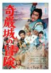 奇巌城の冒険 - Kiganjo no Boken