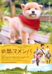 幼獣マメシバ- Yôjû mameshiba (Le Film)