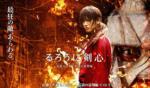 るろうに剣心 京都大火編 - Rurouni Kenshin: Kyoto Taika-hen