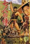 七人の侍 - Shichinin no samurai