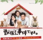 獣医さん、事件ですよ - Jūi-San, Jiken Desu yo