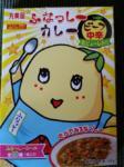 ふなっし~カレー - Funasshi kare