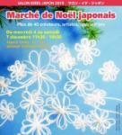 [Annonce] Marché de Noël Japonais - 3 au 7 décembre 2019