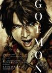 五衛門 - Goemon (film 2009)