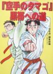 空手のタマゴ黒帯への道 - Karate no tamago Kuro obi e no michi