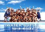 ウォーターボーイズ2 - Waterboys 2