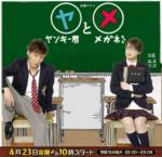 ヤンキー君とメガネちゃん - Yankee kun to Megane chan