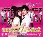 山田くんと7人の魔女 - Yamada kun to 7-nin no majo