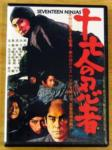 十七人の忍者 - Jushichinin no Ninja