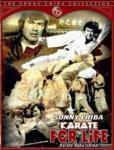空手バカ一代 - Karate baka ichidai