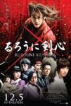 るろうに剣心 - Rurouni Kenshin