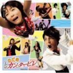 のだめカンタービレ - Nodame Cantabile (Drama)