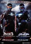 宇宙刑事 NEXT GENERATION - Uchuu Keiji Next Generation