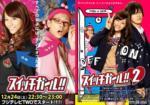スイッチガール!! - Switch Girl!!